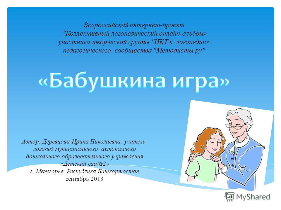 Всероссийский интернет-проект