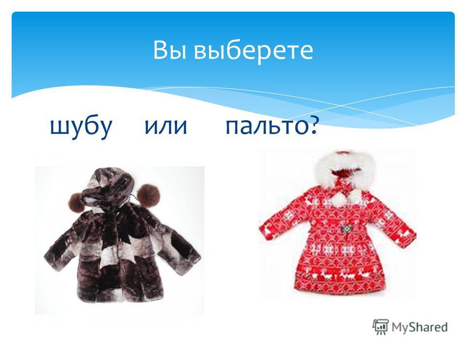 шубу или пальто? Вы выберете