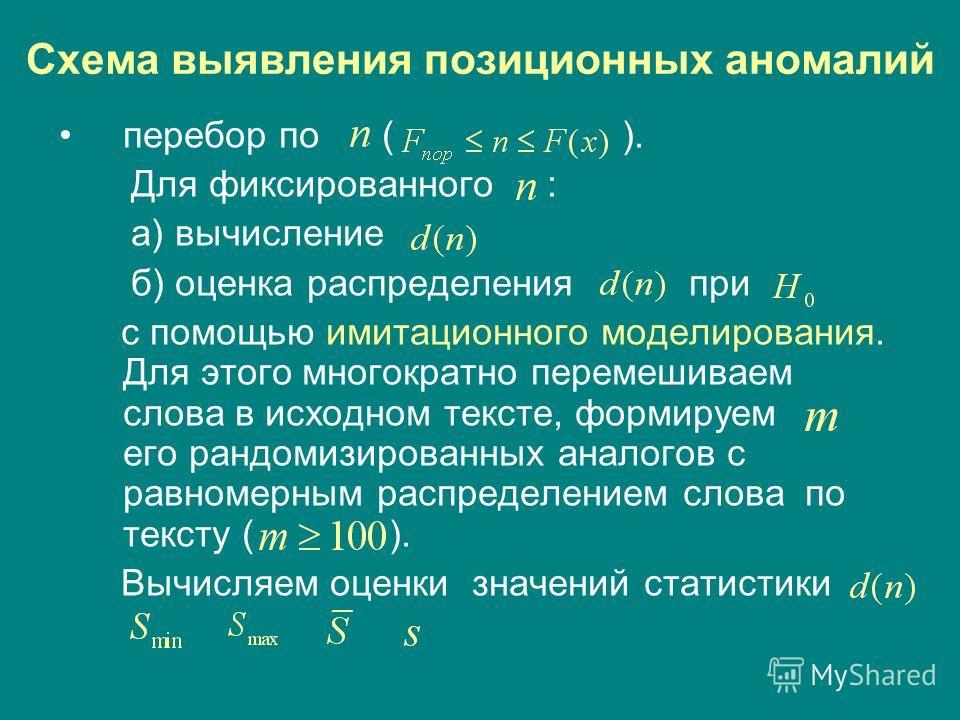 перебор по ( ). Для фиксированного : а) вычисление б) оценка распределения при с помощью имитационного моделирования. Для этого многократно перемешиваем слова в исходном тексте, формируем его рандомизированных аналогов с равномерным распределением сл