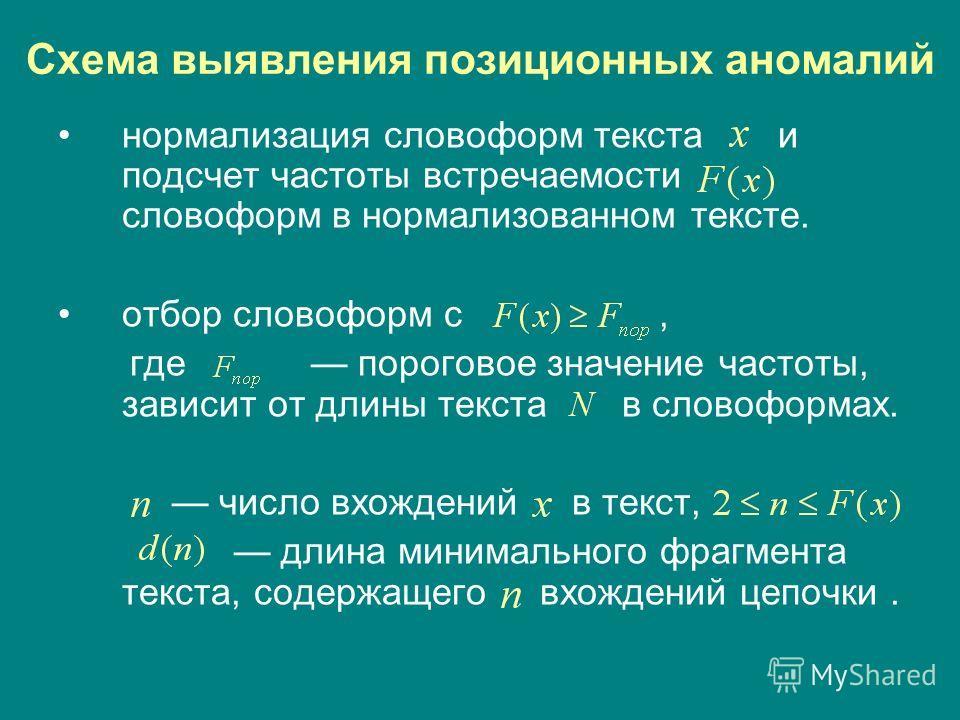 Схема выявления позиционных аномалий нормализация словоформ текста и подсчет частоты встречаемости словоформ в нормализованном тексте. отбор словоформ с, где пороговое значение частоты, зависит от длины текста в словоформах. число вхождений в текст,