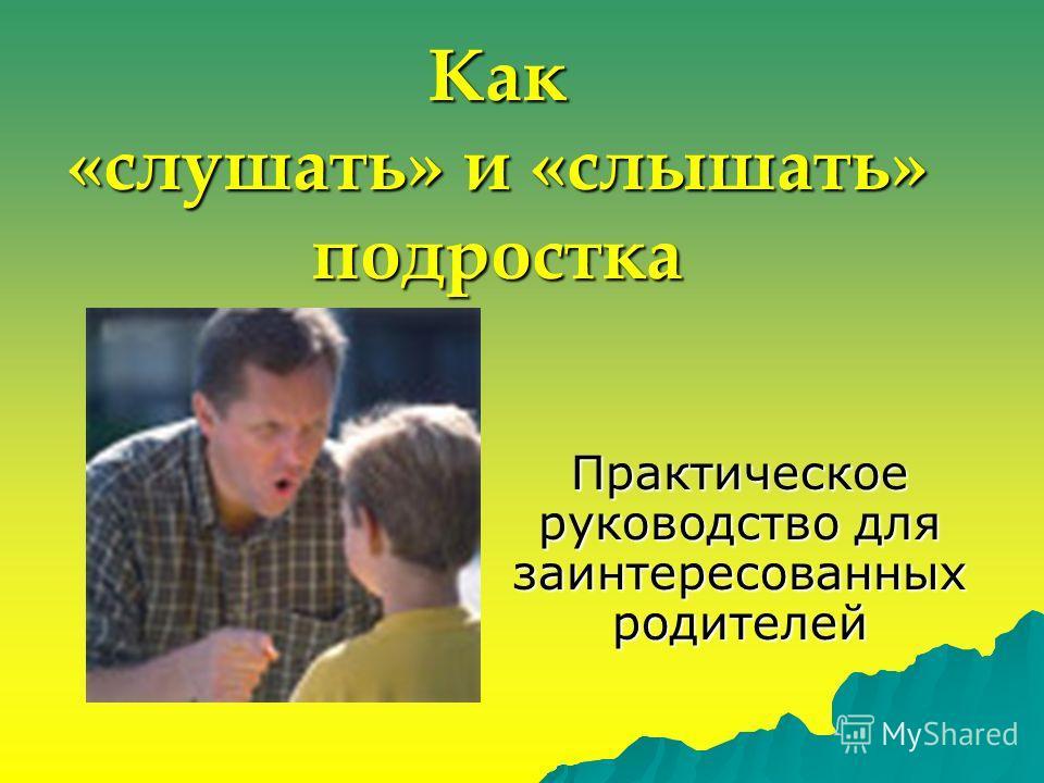 Как «слушать» и «слышать» подростка Практическое руководство для заинтересованных родителей