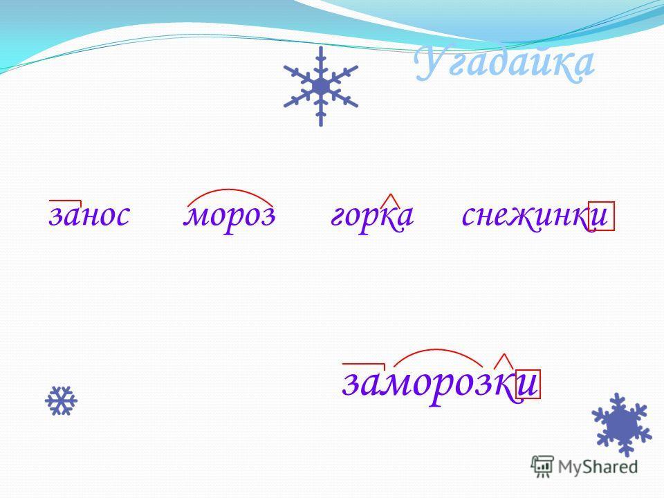 Угадайка заносморозгоркаснежинки заморозки