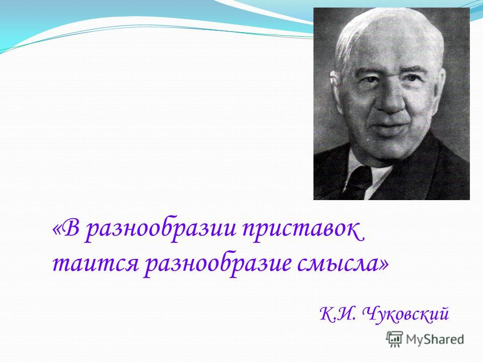 «В разнообразии приставок таится разнообразие смысла» К.И. Чуковский