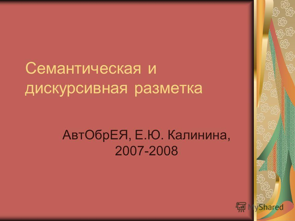 Семантическая и дискурсивная разметка АвтОбрЕЯ, Е.Ю. Калинина, 2007-2008
