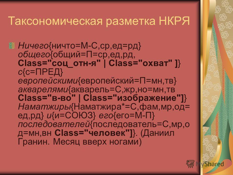 Таксономическая разметка НКРЯ Ничего{ничто=М-С,ср,ед=рд} общего{общий=П=ср,ед,рд, Class=