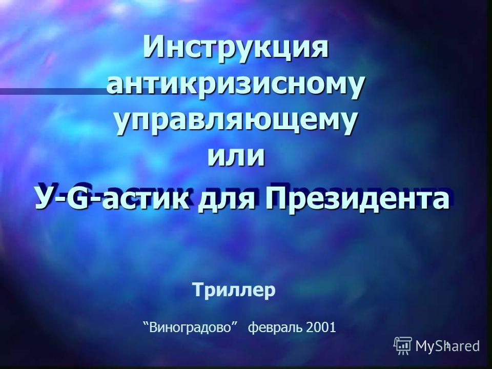 1 Инструкция антикризисному управляющему или Виноградово февраль 2001 У-G-астик для Президента Триллер