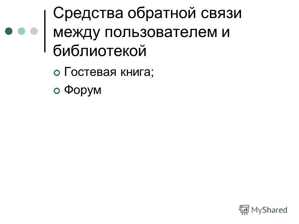 Средства обратной связи между пользователем и библиотекой Гостевая книга; Форум