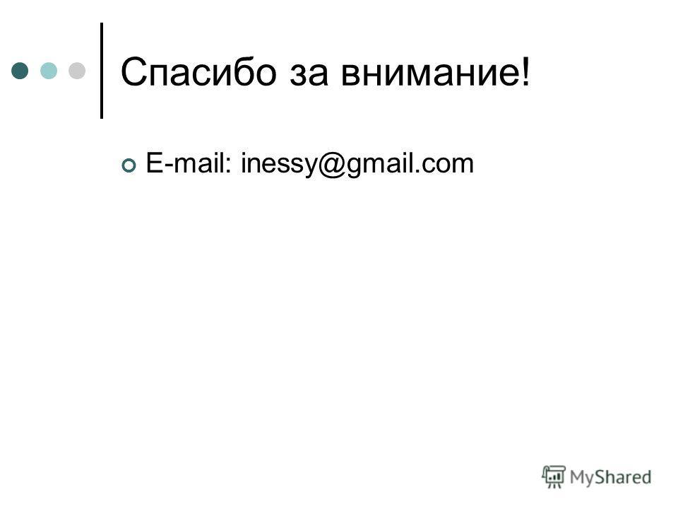Спасибо за внимание! E-mail: inessy@gmail.com