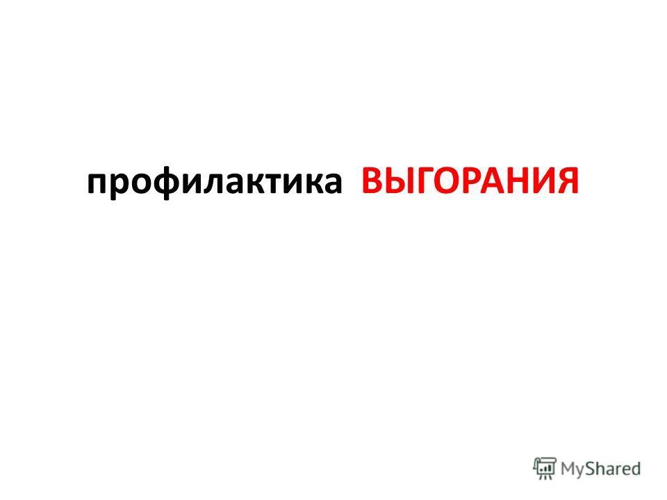 профилактика ВЫГОРАНИЯ