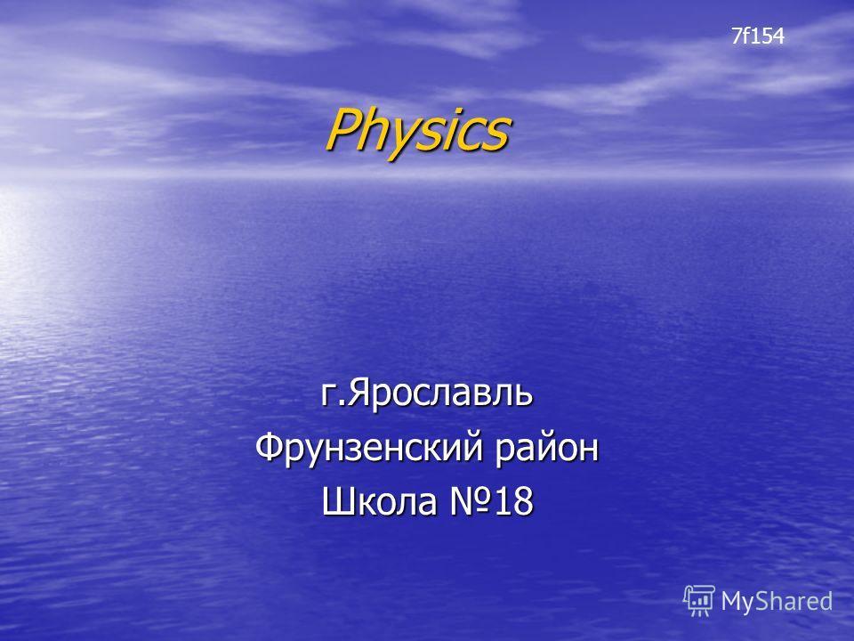 Physics г.Ярославль Фрунзенский район Школа 18 7f154