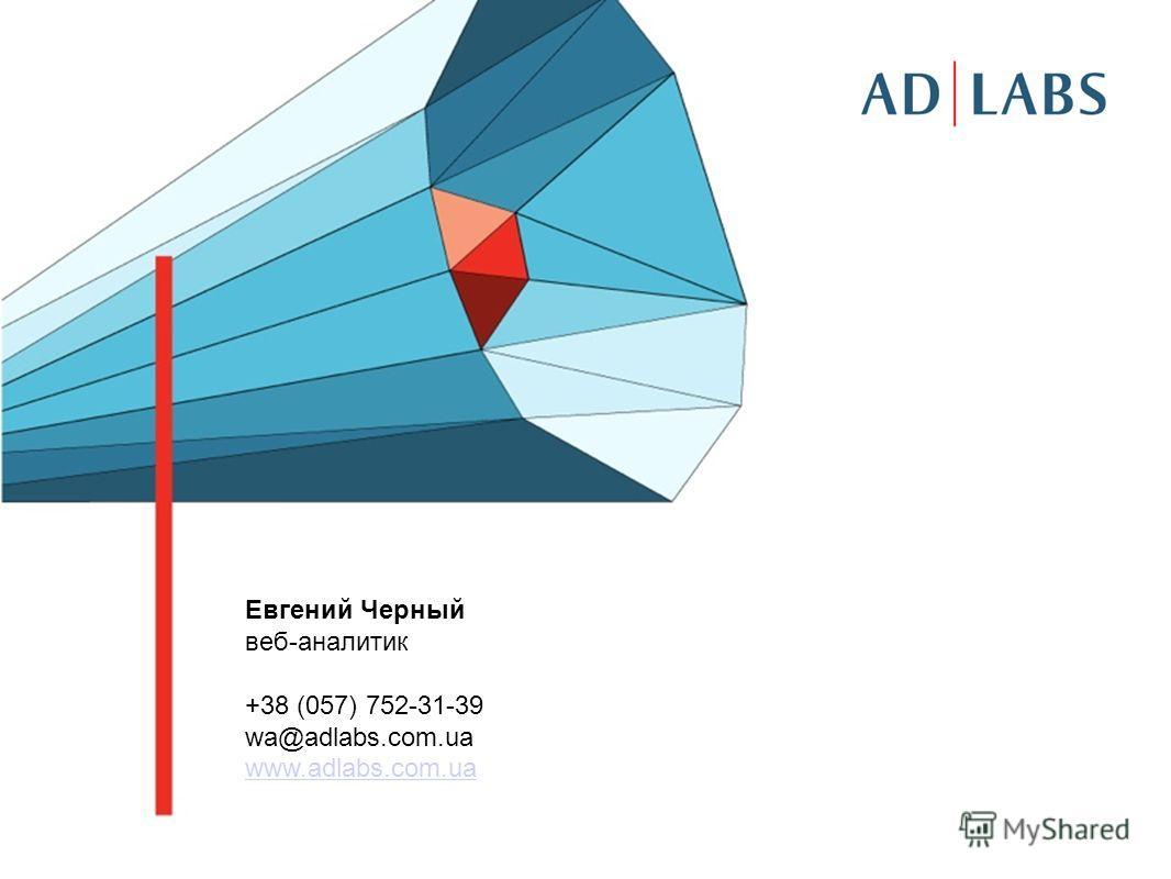 Евгений Черный веб-аналитик +38 (057) 752-31-39 wa@adlabs.com.ua www.adlabs.com.ua