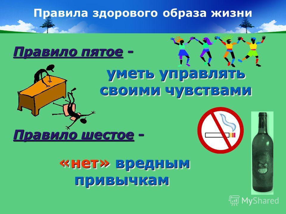 файл скачен с сайта 4mypupils.ru/psychology Правила здорового образа жизни Правило пятое - уметь управлять своими чувствами Правило шестое - «нет» вредным привычкам «нет» вредным привычкам