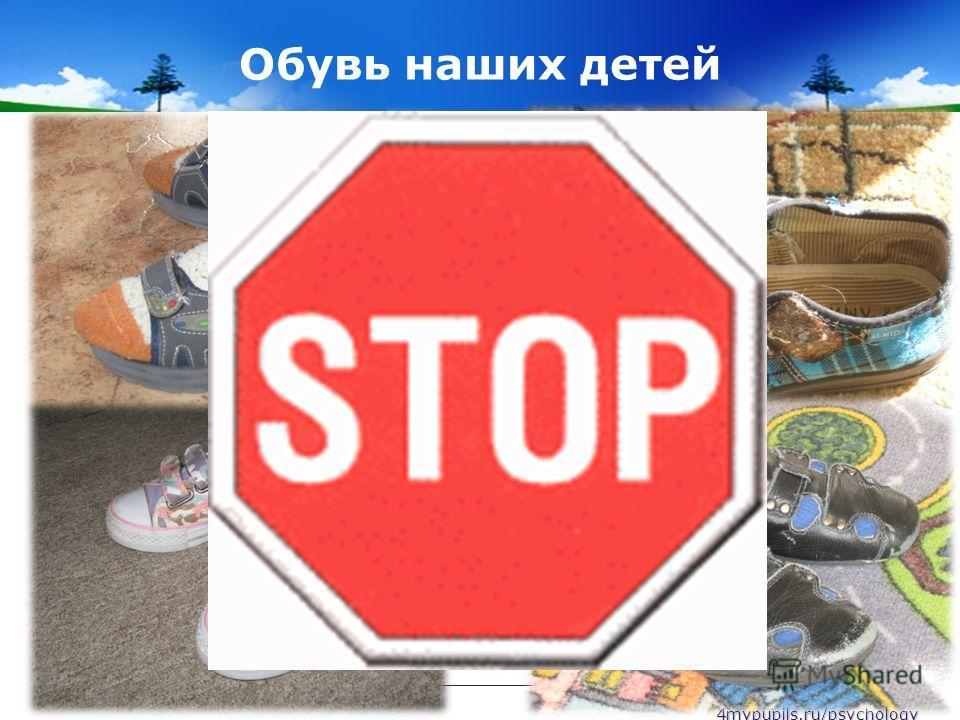 Обувь наших детей файл скачен с сайта 4mypupils.ru/psychology
