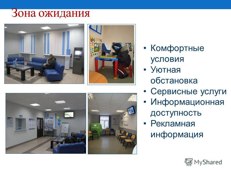 Зона ожидания Комфортные условия Уютная обстановка Сервисные услуги Информационная доступность Рекламная информация
