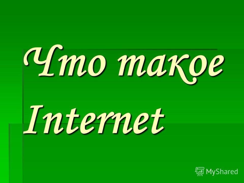 Что такое Internet