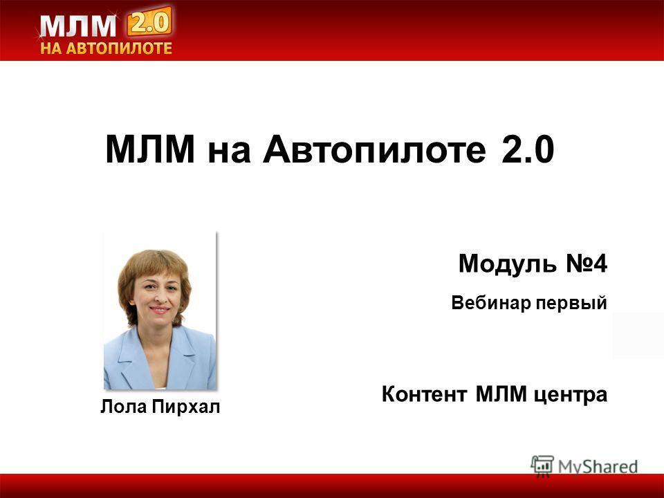 Лола Пирхал МЛМ на Автопилоте 2.0 Модуль 4 Вебинар первый Контент МЛМ центра