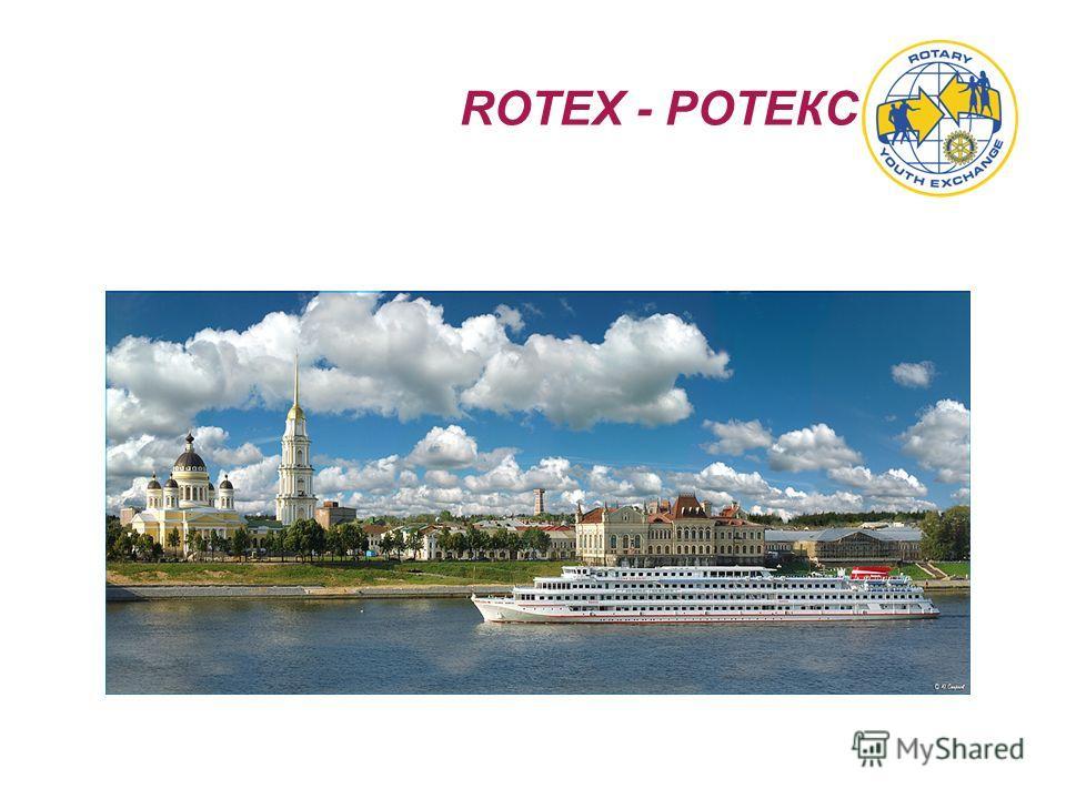 ROTEX - РОТЕКС