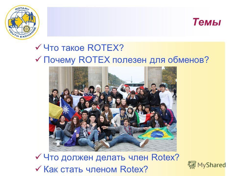 Темы Что такое ROTEX? Почему ROTEX полезен для обменов? Что должен делать член Rotex? Как стать членом Rotex?