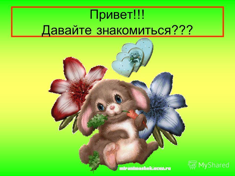 Привет!!! Давайте знакомиться???
