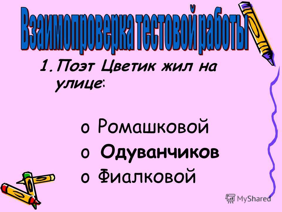 1.Поэт Цветик жил на улице: o Ромашковой o Одуванчиков o Фиалковой