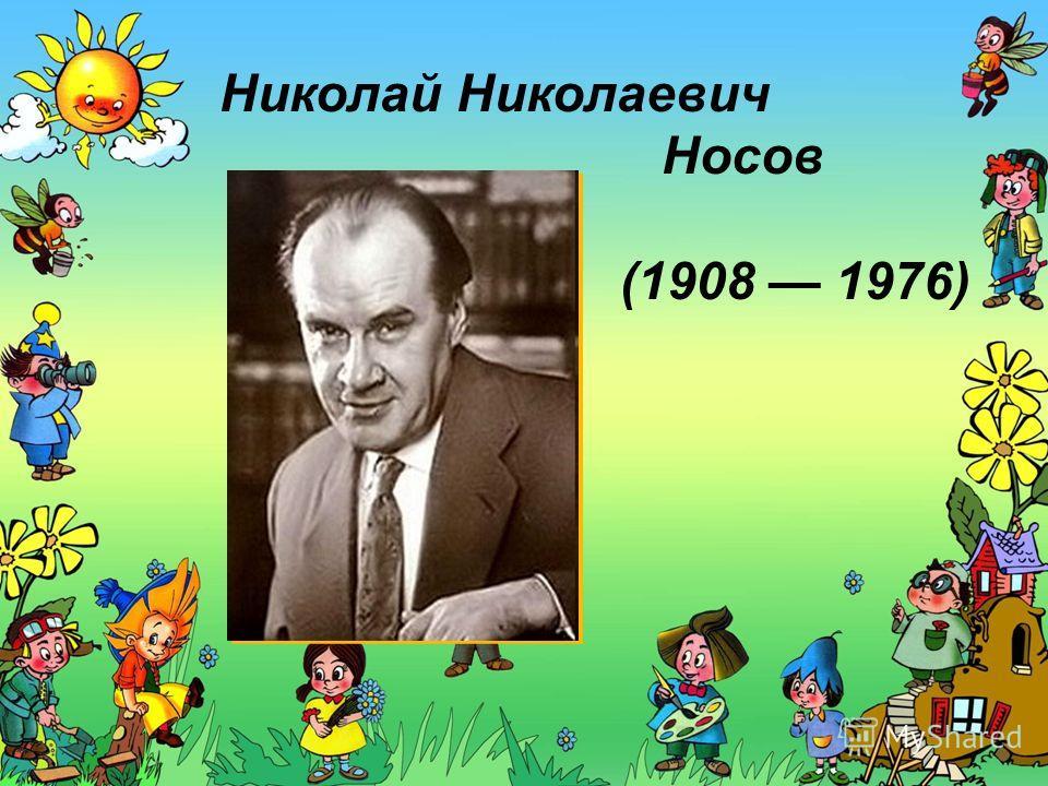 Николай Николаевич Носов (1908 1976)