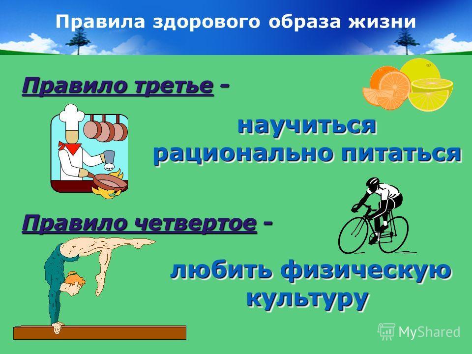 www.themegallery.com Company Logo Правила здорового образа жизни Правило первое - хотеть быть здоровым Правило второе - соблюдать правила гигиены соблюдать правила гигиены