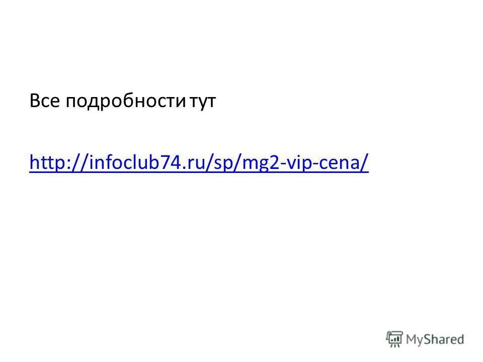 Все подробности тут http://infoclub74.ru/sp/mg2-vip-cena/