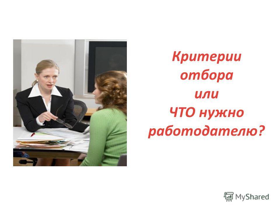 Критерии отбора или ЧТО нужно работодателю?