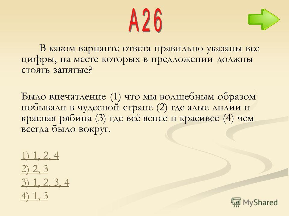 В каком варианте ответа правильно указаны все цифры, на месте которых в предложении должны стоять запятые? Было впечатление (1) что мы волшебным образом побывали в чудесной стране (2) где алые лилии и красная рябина (3) где всё яснее и красивее (4) ч