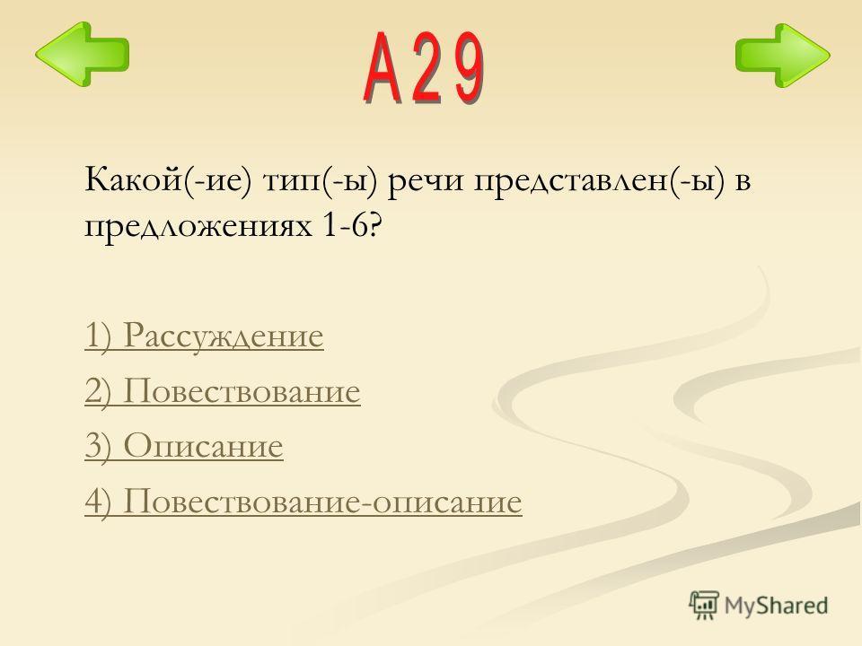 Какой(-ие) тип(-ы) речи представлен(-ы) в предложениях 1-6? 1) Рассуждение 2) Повествование 3) Описание 4) Повествование-описание