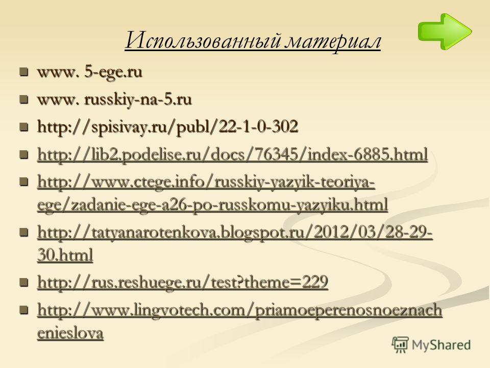Использованный материал www. 5-ege.ru www. 5-ege.ru www. russkiy-na-5.ru www. russkiy-na-5.ru http://spisivay.ru/publ/22-1-0-302 http://spisivay.ru/publ/22-1-0-302 http://lib2.podelise.ru/docs/76345/index-6885.html http://lib2.podelise.ru/docs/76345/