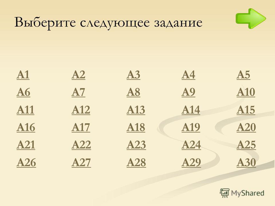 Выберите следующее задание А1А2А3А4А5 А6А7А8А9А10 А11А12А13А14А15 А16А17А18А19А20 А21А22А23А24А25 А26А27А28А29А30