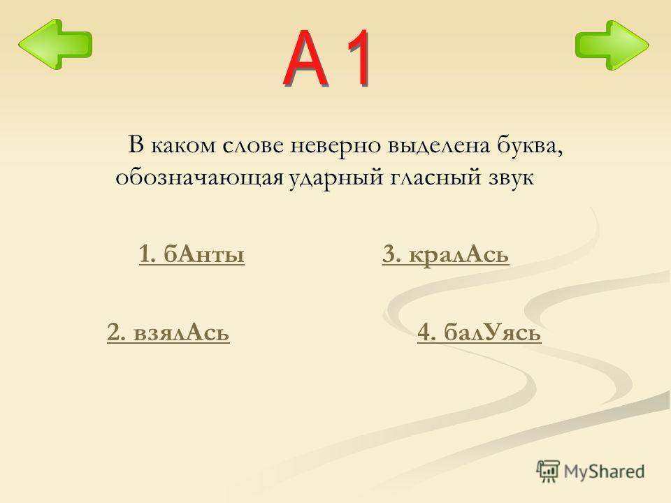 В каком слове неверно выделена буква, обозначающая ударный гласный звук 1. бАнты3. кралАсь 2. взялАсь4. балУясь