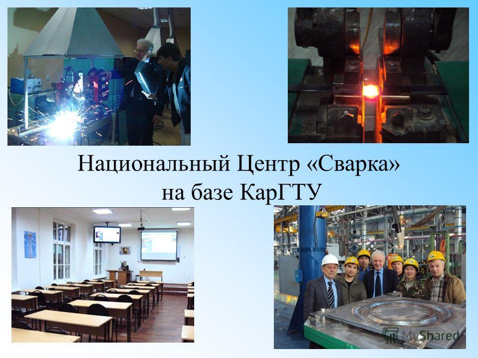 Национальный Центр «Сварка» на базе КарГТУ
