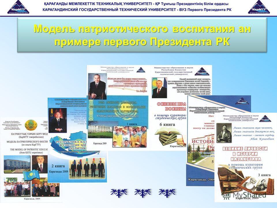 Модель патриотического воспитания ан примере первого Президента РК