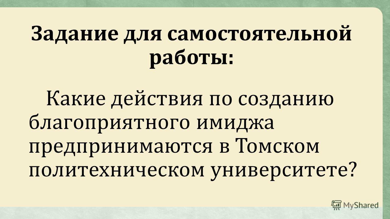 Задание для самостоятельной работы: Какие действия по созданию благоприятного имиджа предпринимаются в Томском политехническом университете?