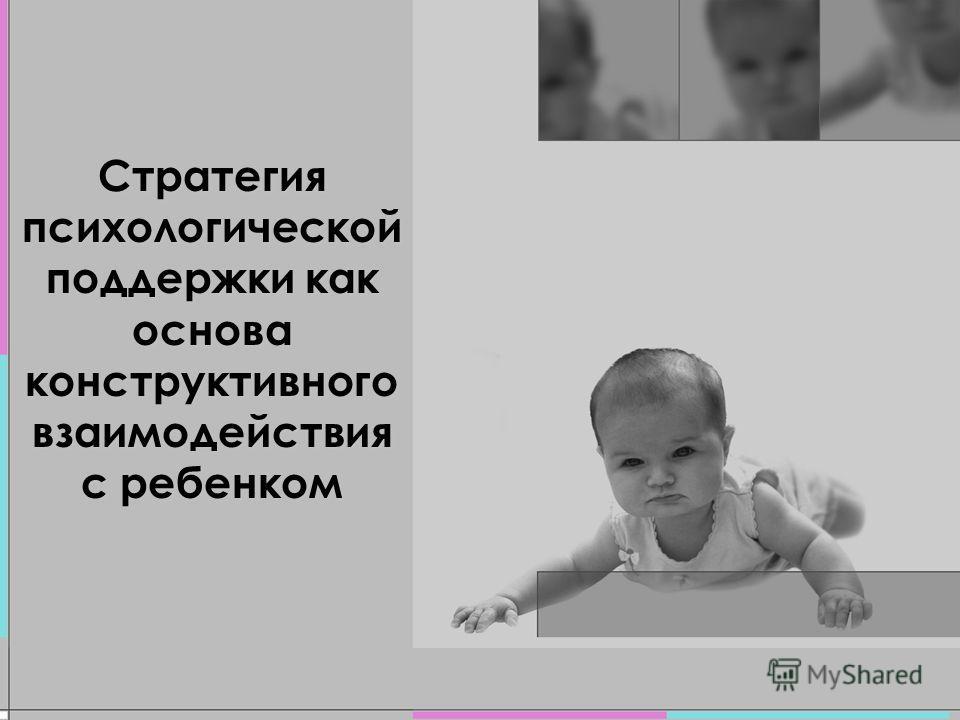 Стратегия психологической поддержки как основа конструктивного взаимодействия с ребенком