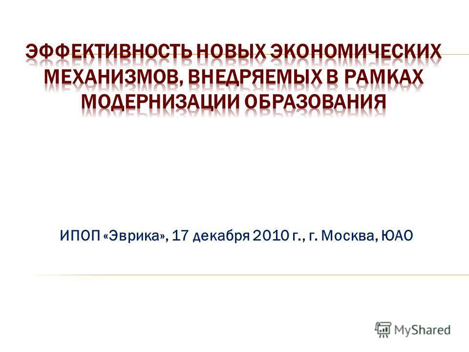 ИПОП «Эврика», 17 декабря 2010 г., г. Москва, ЮАО