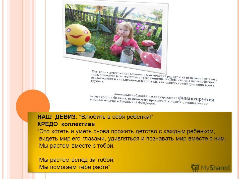 Ежегодно в детском саду делается косметический ремонт всех помещений детского сада, приведено в соответствие с требованиями СанПиН: система водоснабжения, водоотведения и канализации детского сада, сантехническое оборудование в двух группах. Дошкольн