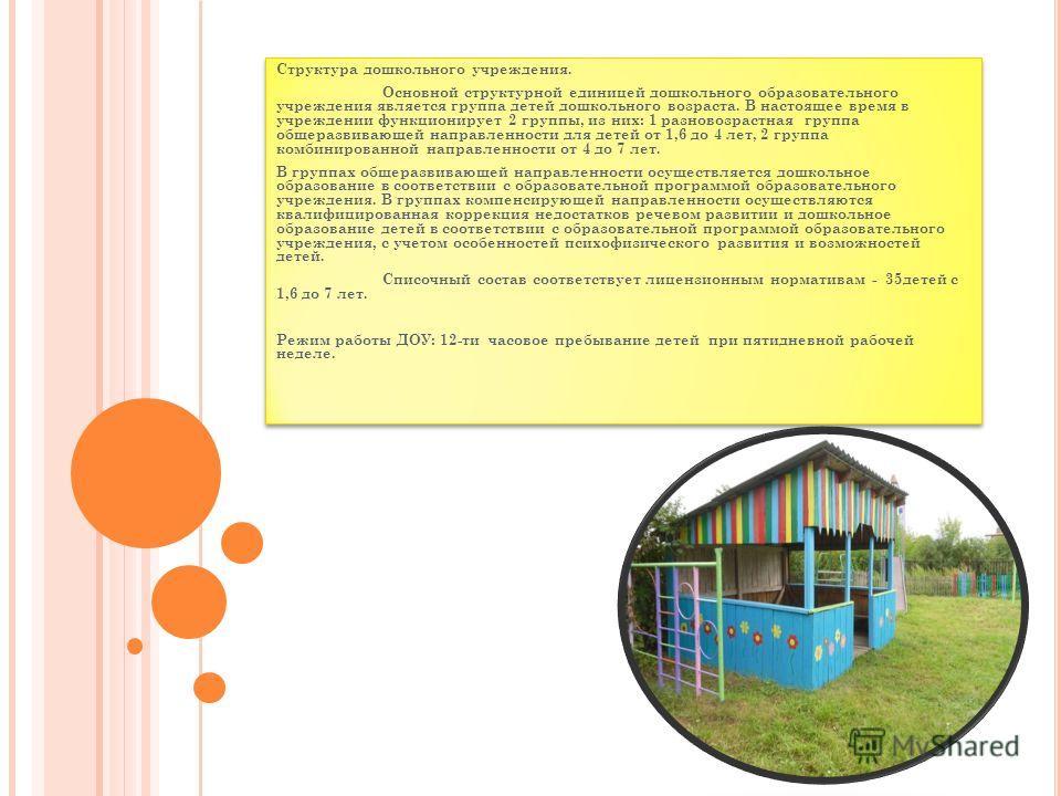 Структура дошкольного учреждения. Основной структурной единицей дошкольного образовательного учреждения является группа детей дошкольного возраста. В настоящее время в учреждении функционирует 2 группы, из них: 1 разновозрастная группа общеразвивающе