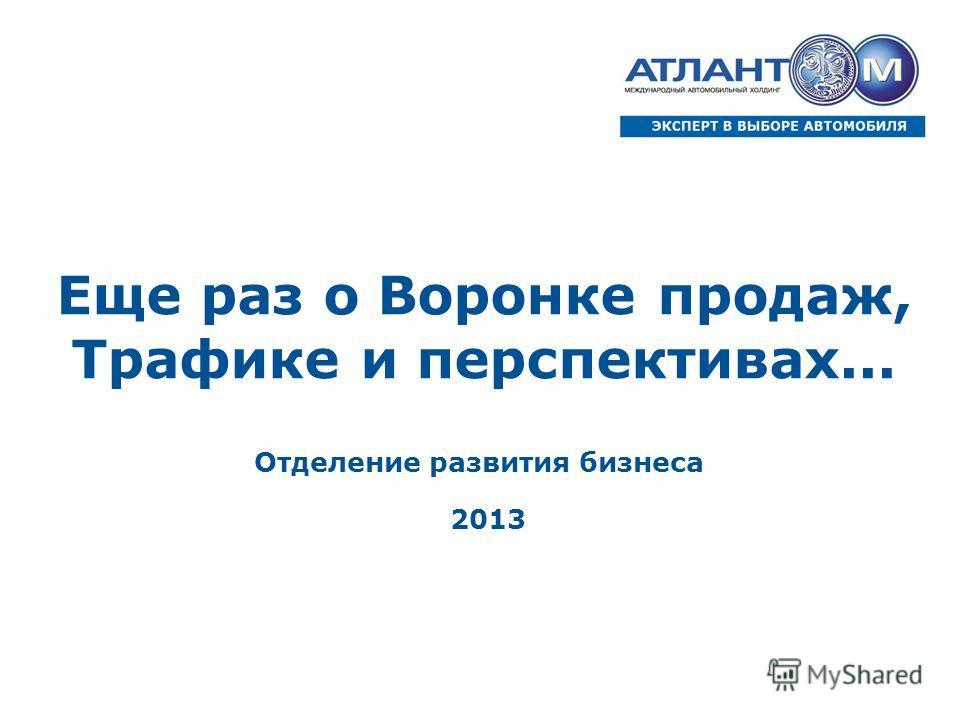 2013 Еще раз о Воронке продаж, Трафике и перспективах... Отделение развития бизнеса