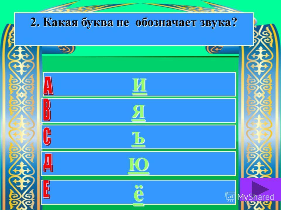 ИИИИ ЯЯЯЯ ЪЪЪЪ ЮЮЮЮ ёёёё 2. Какая буква не обозначает звука?