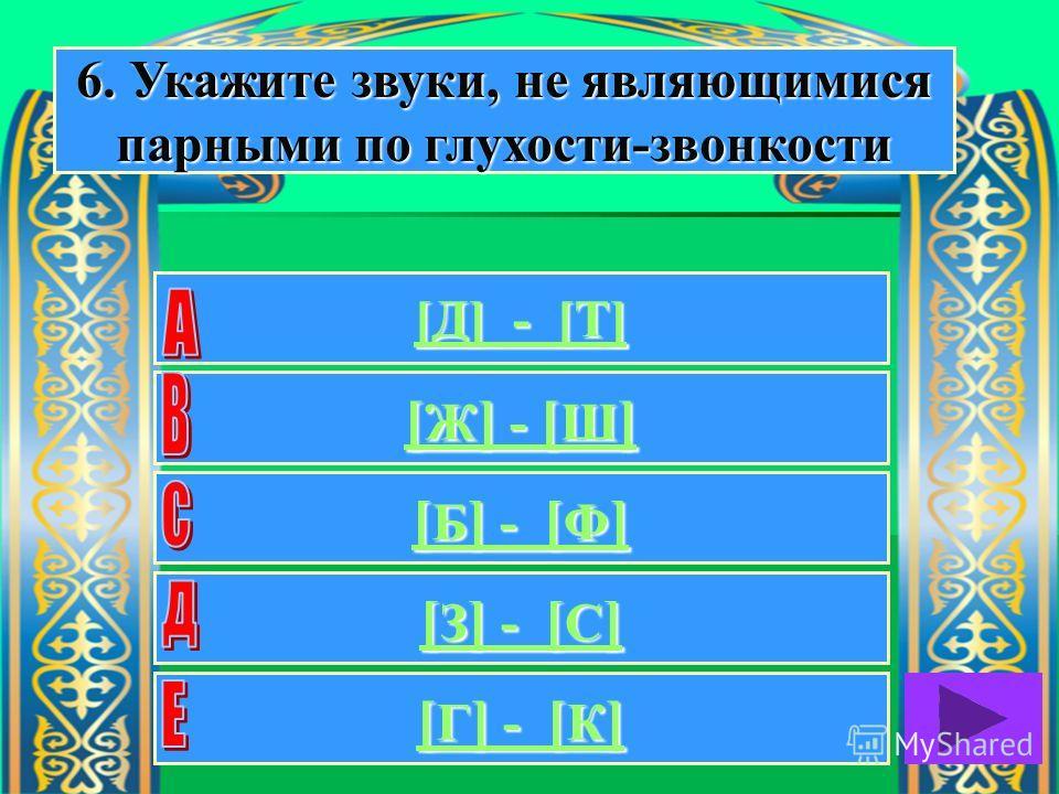 [Д] - [Т] [Д] - [Т] [ Ж ] - [ Ш ] [ Ж ] - [ Ш ] [ Б ] - [ Ф ] [ Б ] - [ Ф ] [ З ] - [ С ] [ З ] - [ С ] [ Г ] - [ К ] [ Г ] - [ К ] 6. Укажите звуки, не являющимися парными по глухости-звонкости