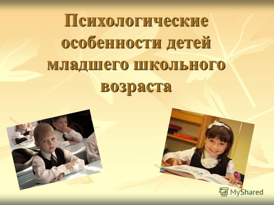 Психологические особенности детей младшего школьного возраста