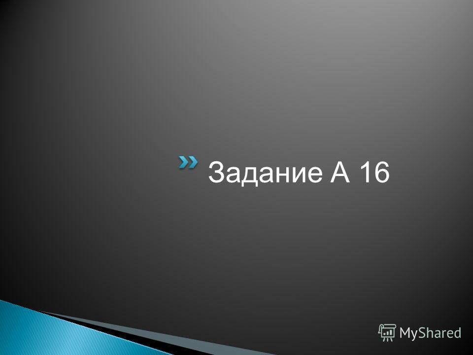 Задание А 16