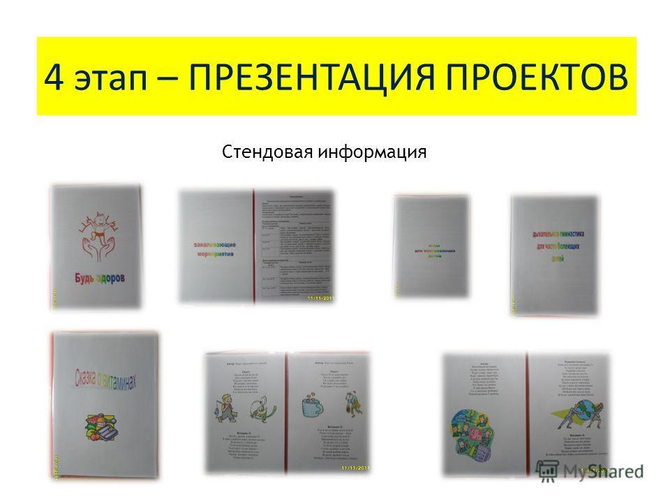 4 этап – ПРЕЗЕНТАЦИЯ ПРОЕКТОВ Стендовая информация