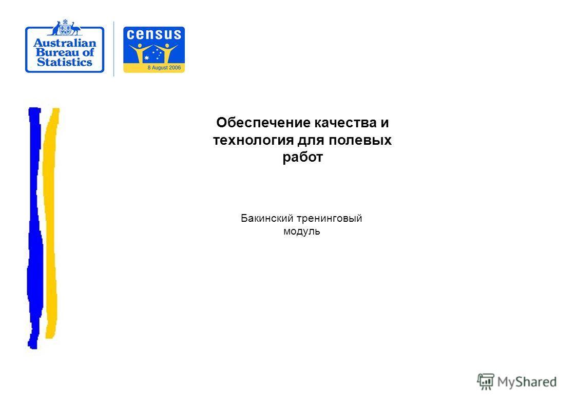 Обеспечение качества и технология для полевых работ Бакинский тренинговый модуль