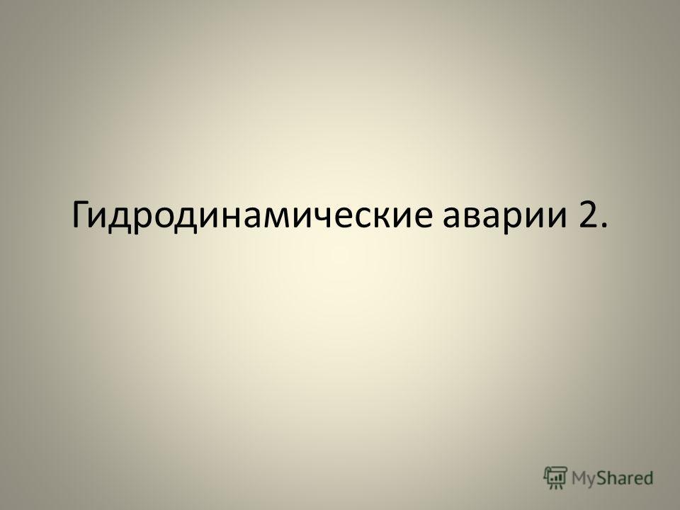 Гидродинамические аварии 2.
