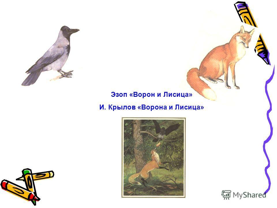 Эзоп «Ворон и Лисица» И. Крылов «Ворона и Лисица»
