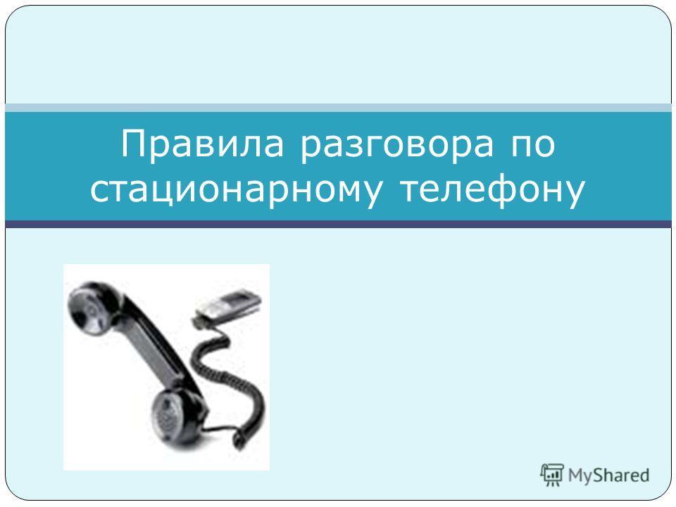 Правила разговора по стационарному телефону